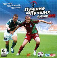 Лучшие из лучших: Футбол 2006