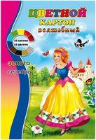 """Набор картона цветного """"Красивая принцесса"""" (А4; 10 цветов)"""