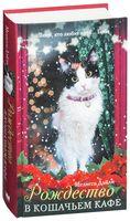 Рождество в кошачьем кафе