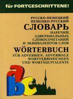 Русско-немецкий и немецко-русский словарь наречий, адвербиальных словосочетаний и эквивалентов слов