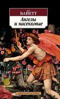 Ангелы и насекомые (м)