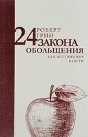 24 закона обольщения для достижения власти