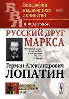 Русский друг Маркса. Герман Александрович Лопатин