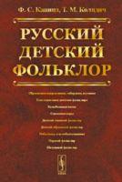 Русский детский фольклор (м)