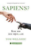 Sapiens? Как мы все про***ли