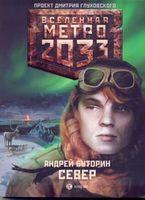 Метро 2033. Север (м)