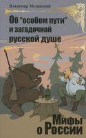 """Об """"особом пути"""" и загадочной русской душе (м)"""