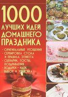 1000 лучших идей домашнего праздника