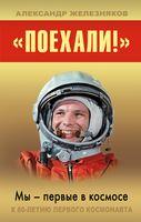 """""""Поехали!"""" Мы - первые в космосе"""
