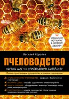 Пчеловодство. Первые шаги к прибыльному хозяйству