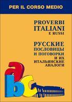 Proverbi italiani e russi