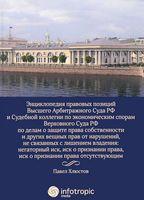 Энциклопедия правовых позиций