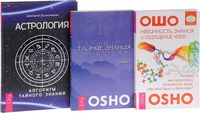 Астрология. Тайные знания. Невинность, знания и ощущение чуда (комплект из 3-х книг)