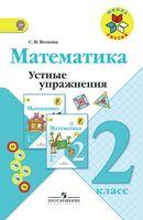 Математика. 2 класс. Устные упражнения