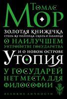 Утопия (м)