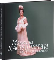 Маквала Касрашвили. Портрет во времени