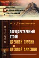 Государственный строй древней Грузии и древней Армении