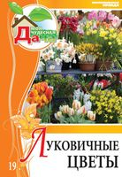 Луковичные цветы. Том 19