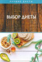 Выбор диеты (м)