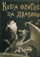 Книга охотника на драконов