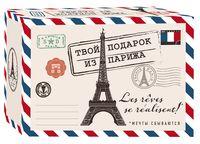 Твой подарок из Парижа. Les rêves se réalisent! Комплект из 3 книг