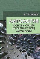Литология. Основы общей (теоретической) литологии