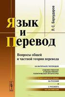 Язык и перевод. Вопросы общей и частной теории перевода