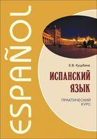 Испанский язык. Практический курс (+CD)