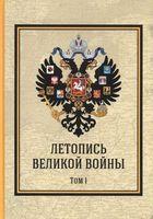 Летопись Великой Войны. В 3 томах. Том 1