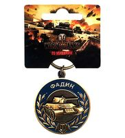 "Брелок ""World of Tanks"" - Фадин"