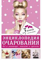 Энциклопедия очарования. Всё о маникюре, макияже и прическе (комплект из 3-х книг)
