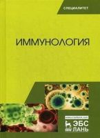 Иммунология