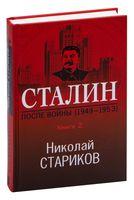 Сталин. После войны. Книга вторая. 1949-1953