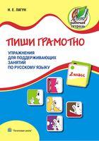 Пиши грамотно. Упражнения для поддерживающих занятий по русскому языку. 2 класс