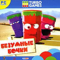 Turbo Games. Безумные Бочки
