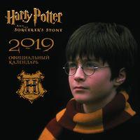 """Календарь настенный """"Гарри Поттер"""" (2019)"""