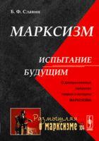 Марксизм. Испытание будущим. О дискуссионных вопросах теории и истории марксизма