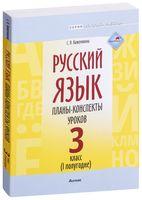 Русский язык. Планы-конспекты уроков. 3 класс. I полугодие