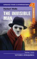 Человек-невидимка. Intermediate (м)