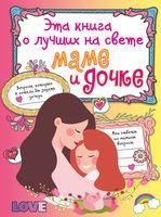 Эта книга о лучших на свете маме и дочке