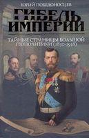 Гибель империи. Тайные страницы большой геополитики (1830-1918)