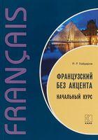 Французский без акцента. Начальный курс французского языка