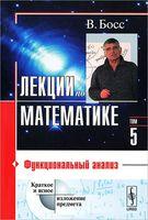 Лекции по математике. Том 5. Функциональный анализ