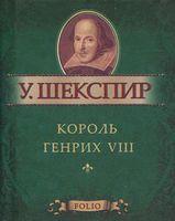 Король Генрих VIII (миниатюрное издание)