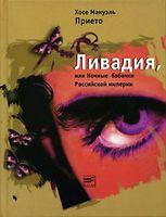 Ливадия, или Ночные бабочки Российской империи