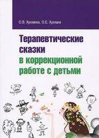 Терапевтические сказки в коррекционной работе с детьми