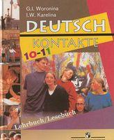 Deutsch 10-11: Lehrbuch: Lesebuch / Немецкий язык. 10-11 классы