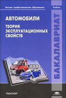 Автомобили. Теория эксплуатационных свойств
