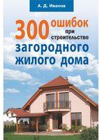 300 ошибок при строительстве загородного жилого дома