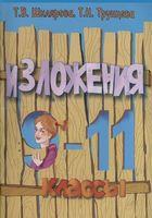 Изложения. 9-11 классы